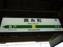 kinnshicho