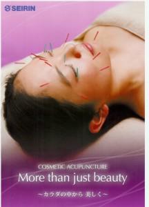 美容鍼(はり)