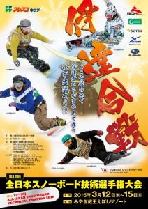 第12回全日本スノーボード技術選手権大会ポスター