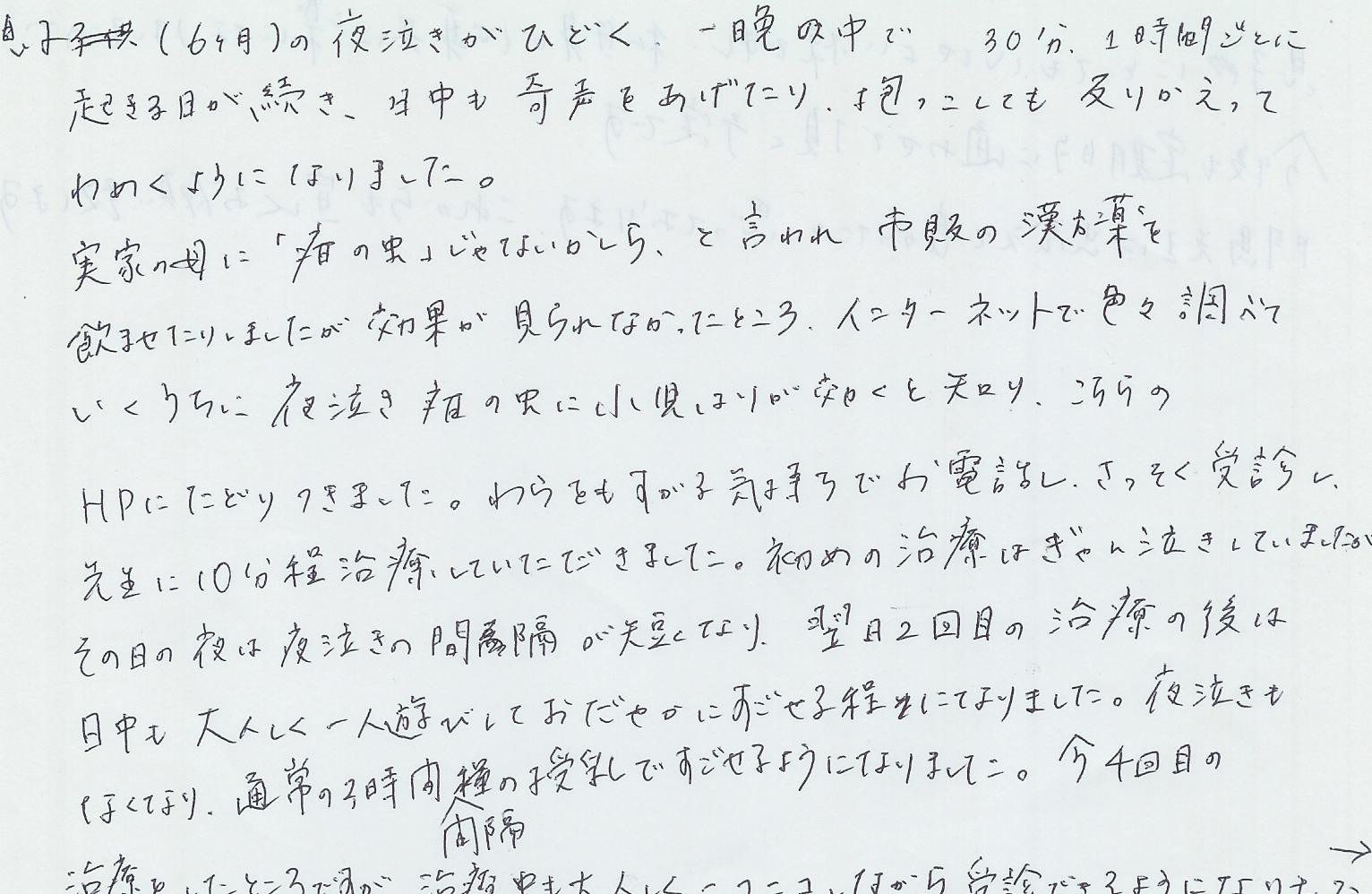 患者様からの手紙