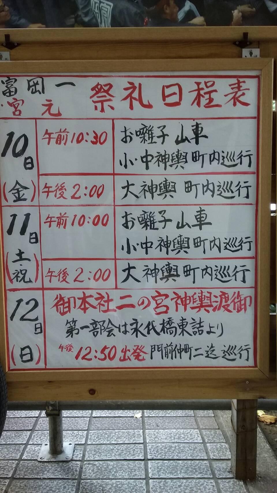 平成30年宮元祭礼日程表