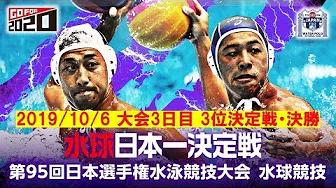 水球日本選手権2019